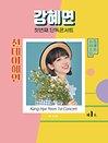 2021 강혜연 첫번째 단독콘서트 - 서울