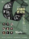 시네마콘서트 : Movie & Voice - 대구