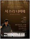 용인시립합창단 제5회 정기연주회 - 용인