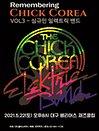 [대구]Remembering Chick Corea VOL3