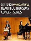 금호아트홀 아름다운 목요일 - 김두민 Cello 김태형 Piano
