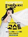 고스트-광주공연