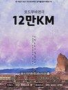 연극 12만KM - 대구