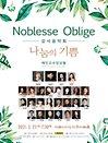 Noblesse Oblige 감사음악회