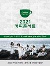 음악그룹 the튠 〈월담〉 - 인천