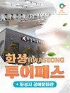 경기도 화성 투어패스+공예문화관 PKG