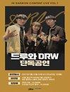 드루와 DRW 단독공연 In DAEWON CONTENT LIVE