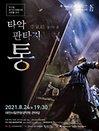 타악 판타지 통〈부제: 空(공), 氣(기), 結(결)〉 - 대전