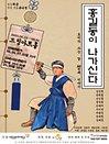 연극 〈홍길동이 나가신다〉 - 대전