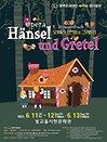 오페라 헨절과 그레텔 - 광주