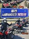 [강원]홍천 레저타운 사륜바이크 이용권(~9/30)
