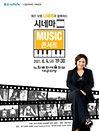 재즈보컬 나혜영과 함께하는 시네마 뮤직 콘서트