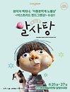 뮤지컬 〈알사탕〉 - 안산