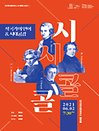 시시콜콜 클래식 : 작곡가의 언어 & 시대공감 - 대구