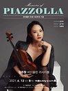 김주원 바이올린 리사이틀 -Memoirs of Piazzolla-