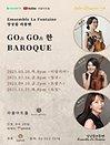 앙상블 라퐁뗀의 Go(古)Go(古)한 Baroque