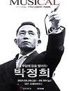 뮤지컬 박정희 〈내 무덤에 침을 뱉어라〉-대구