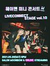 LIVECONNECT STAGE vol.10 헤이맨 미니 콘서트
