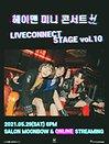 LIVECONNECT STAGE vol.10 헤이맨 미니 콘서트 - 온라인 티켓