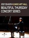 금호아트홀 아름다운 목요일 - 김태형 Piano