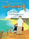 스테이지149-어린이명작무대1〈감성연극 '에스메의 여름'〉- 인천
