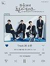 누군가의 플레이리스트 Track. 30 소란 단독 콘서트 - 전주