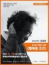 2021 오닝렉처콘서트① 김정운〈행복의조건〉- 평택