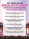 2021 서울블루스페스티벌