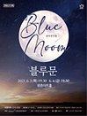 〈 BLUE MOON 블루문 〉 - 안양