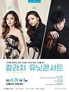 칼라치 유닛 콘서트 from Kallaci String Quartet - 성남