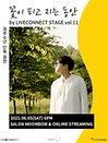 """재주소년 단독 공연 """"꽃이 피고 지는 동안"""" by LIVECONNECT STAGE vol.11 - 온라인 티켓"""