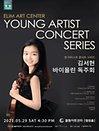 김서현 바이올린 독주회 - 인천
