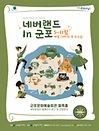 네버랜드 in 군포 Ⅱ. 이상한 수호천사