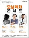 2021 오닝렉처콘서트③ 김명곤의 〈창조적 감성과 문화의 힘〉 - 평택