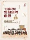 국립합창단 〈영화음악 여행〉 - 안성