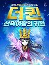 [판타지액션 어린이뮤지컬]더퀸 선덕여왕의 귀환 - 천안
