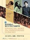 파이낸셜뉴스 창간 21주년 기념음악회