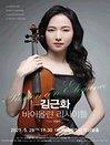김근화 바이올린 리사이틀 - 대전