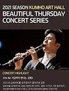 금호아트홀 아름다운 목요일 - 김한 Clarinet