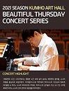 금호아트홀 아름다운 목요일 - 김다솔 Piano(1216)
