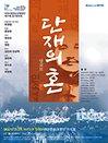 대전시립청소년합창단 제77회정기연주회