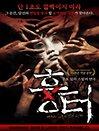 연극 〈흉터〉 10주년 기념공연 - 부산