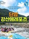 [충북]단양 강산에레포츠 (~10/31)
