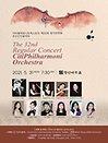 시티필하모니오케스트라 제32회 정기연주회