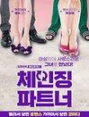 연극 〈체인징파트너〉 - 부산