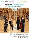 """콰르텟 S """"Heavenly Peace""""음원발매 기념 콘서트"""