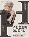 경기필하모닉 헤리티지 시리즈 V 〈슈만 교향곡 3번 & 4번〉 - 수원