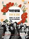 악단광칠 〈인생 꽃 같네〉 - 김포