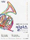 김홍박 호른 리사이틀 '컬러스' -광주