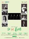 더 H 콘서트 - 국악듀오 베리X유병욱 - 화성